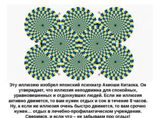 Эту иллюзию изобрел японский психиатр Акиоши Китаока. Он утверждает, что иллю