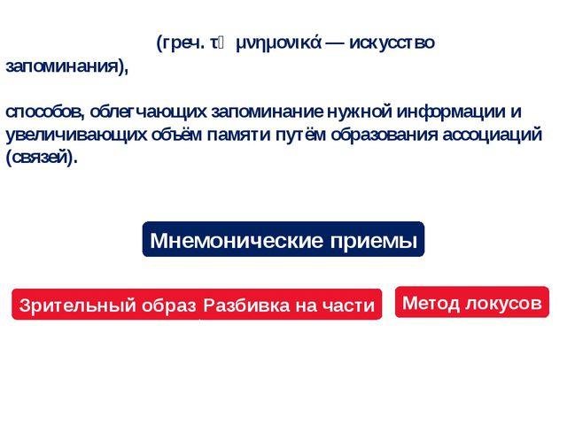 Мнемонические приемы Мнемо́ника (греч. τὰ μνημονικά — искусство запоминания),...