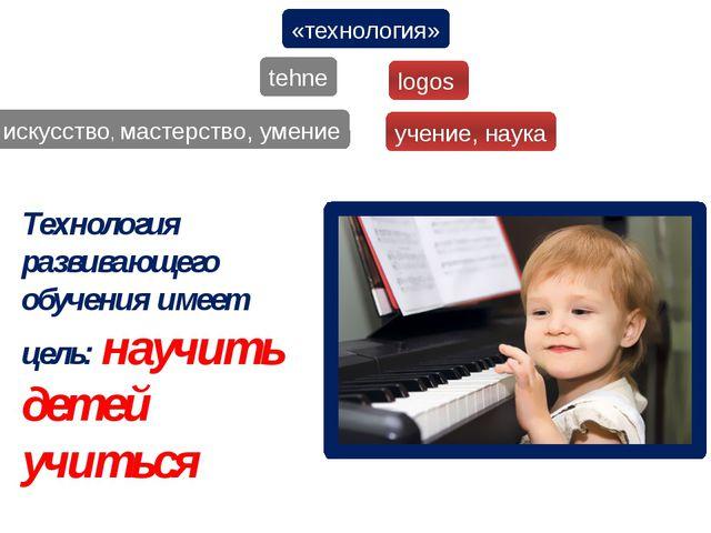 «технология» tehne logos искусство, мастерство, умение учение, наука Технолог...