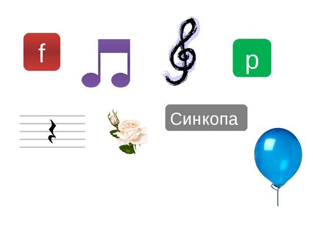 f p Синкопа