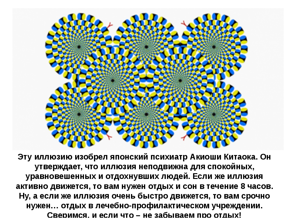 Эту иллюзию изобрел японский психиатр Акиоши Китаока. Он утверждает, что иллю...