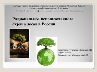 Рациональное использование и охрана лесов в России Государственное бюджетное