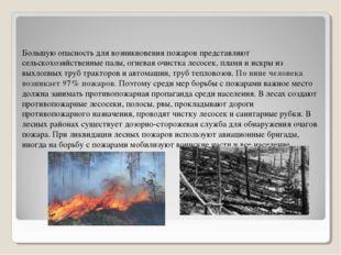 Большую опасность для возникновения пожаров представляют сельскохозяйственны