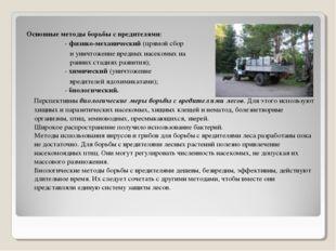 Основные методы борьбы с вредителями: - физико-механический (прямой сбор и у