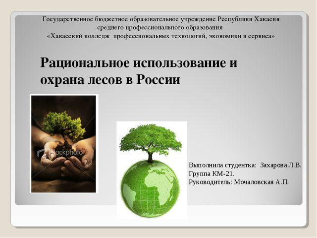 Рациональное использование и охрана лесов в России Государственное бюджетное...