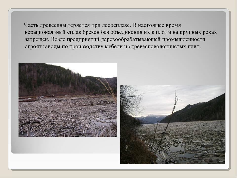 Часть древесины теряется при лесосплаве. В настоящее время нерациональный сп...