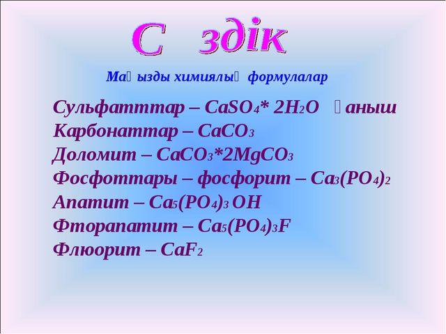 Маңызды химиялық формулалар Сульфатттар – CaSO4* 2H2O ғаныш Карбонаттар – CaC...