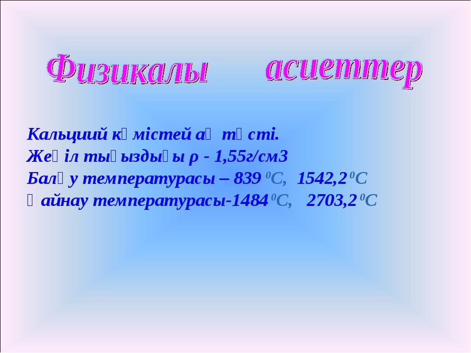 Кальциий күмістей ақ түсті. Жеңіл тығыздығы ρ - 1,55г/см3 Балқу температурас...