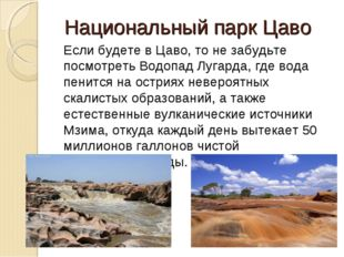 Национальный парк Цаво Если будете в Цаво, то не забудьте посмотреть Водопад