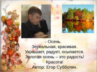 Осень. Зеркальная, красивая. Украшает, радует, осыпается. Золотая осень – эт