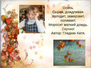 Осень. Сырая, дождливая. Холодит, замерзает, поливает. Моросит мелкий дождь.