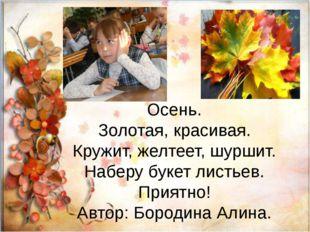 Осень. Золотая, красивая. Кружит, желтеет, шуршит. Наберу букет листьев. При