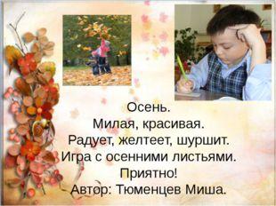 Осень. Милая, красивая. Радует, желтеет, шуршит. Игра с осенними листьями. П