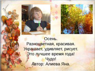 Осень. Разноцветная, красивая. Украшает, удивляет, рисует. Это лучшее время