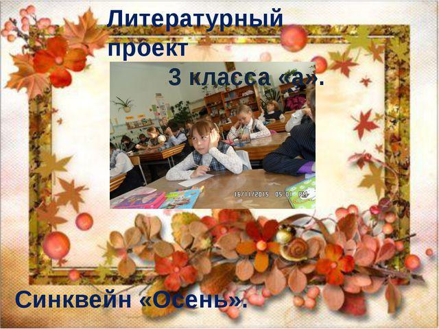 Литературный проект 3 класса «а». Синквейн «Осень».