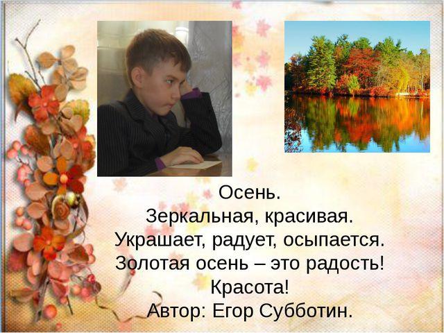 Осень. Зеркальная, красивая. Украшает, радует, осыпается. Золотая осень – эт...