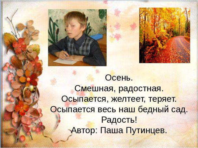 Осень. Смешная, радостная. Осыпается, желтеет, теряет. Осыпается весь наш бе...