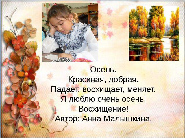 Осень. Красивая, добрая. Падает, восхищает, меняет. Я люблю очень осень! Вос...