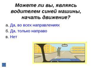 Можете ли вы, являясь водителем синей машины, начать движение? а. Да, во всех