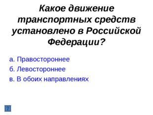 Какое движение транспортных средств установлено в Российской Федерации? а. Пр