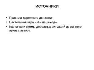 ИСТОЧНИКИ Правила дорожного движения Настольная игра «Я – пешеход» Картинки и