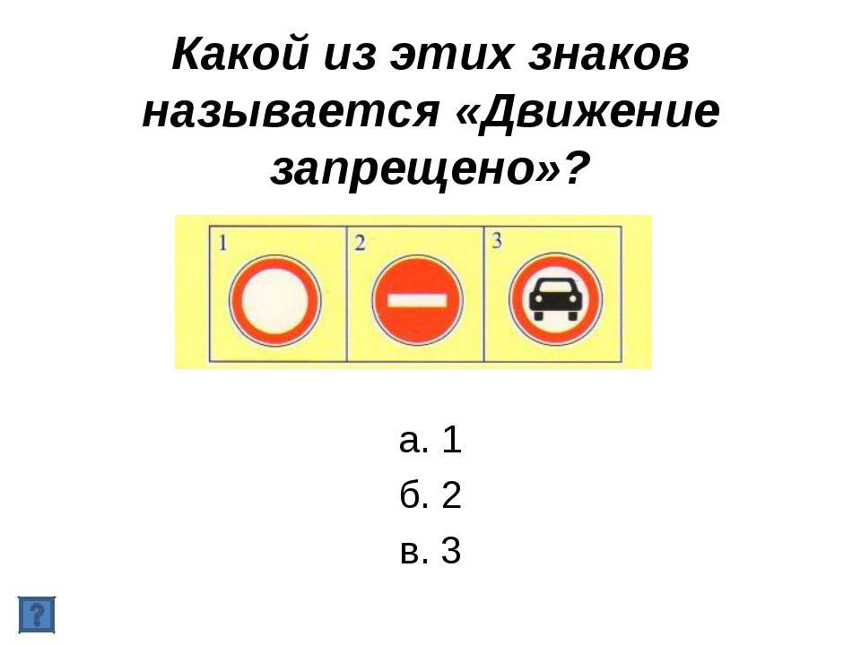 Какой из этих знаков называется «Движение запрещено»? а. 1 б. 2 в. 3