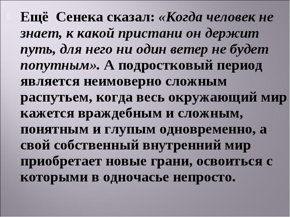 Ещё Сенека сказал: «Когда человек не знает, к какой пристани он держит путь,...