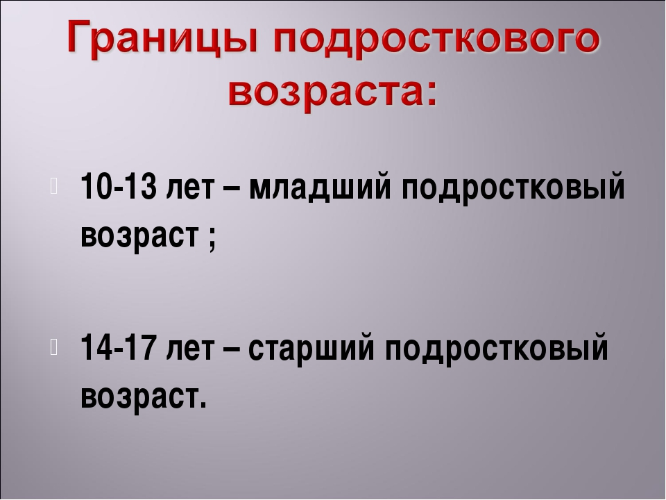 10-13 лет – младший подростковый возраст ; 14-17 лет – старший подростковый...