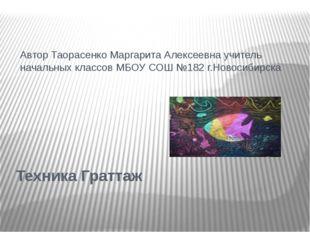 Техника Граттаж Автор Таорасенко Маргарита Алексеевна учитель начальных класс