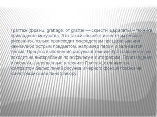 Граттаж (франц. grattage, от gratter — скрести, царапать) – техника прикладн