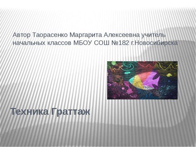 Техника Граттаж Автор Таорасенко Маргарита Алексеевна учитель начальных класс...