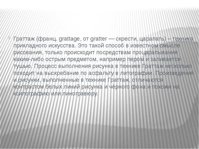 Граттаж (франц. grattage, от gratter — скрести, царапать) – техника прикладн...