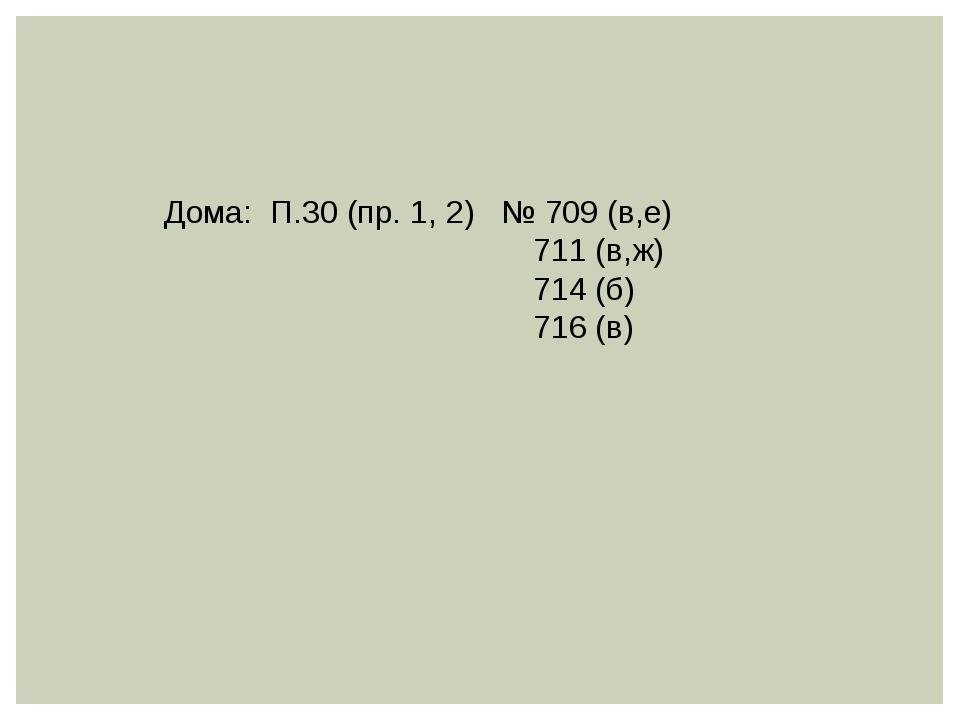 Дома: П.30 (пр. 1, 2) № 709 (в,е)  711 (в,ж)  714 (б)  716 (в)