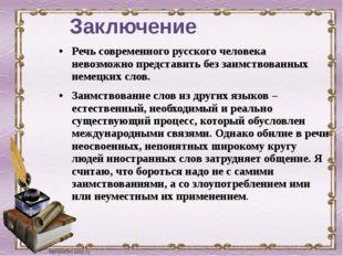 Заключение Речь современного русского человека невозможно представить без заи