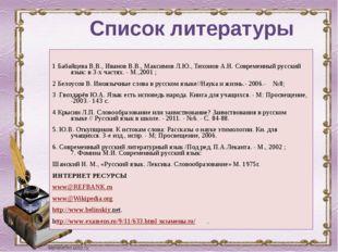 Список литературы 1 Бабайцева В.В., Иванов В.В., Максимов Л.Ю., Тихонов А.Н.