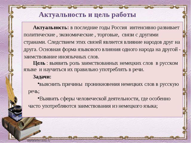 Актуальность: в последние годы Россия интенсивно развивает политические , эк...