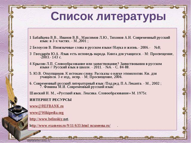 Список литературы 1 Бабайцева В.В., Иванов В.В., Максимов Л.Ю., Тихонов А.Н....