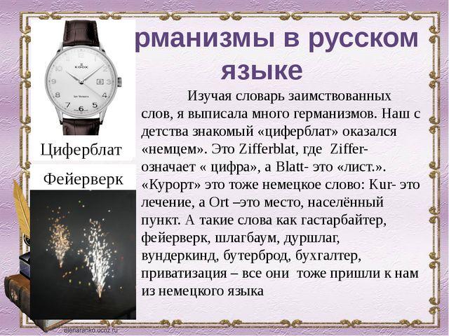 Германизмы в русском языке Изучая словарь заимствованных слов, я выписала мно...