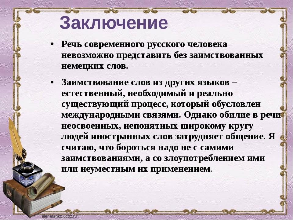 Заключение Речь современного русского человека невозможно представить без заи...