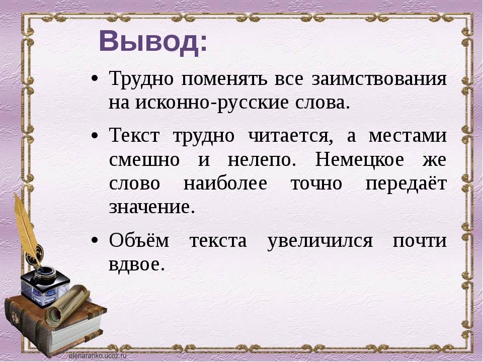 Вывод: Трудно поменять все заимствования на исконно-русские слова. Текст труд...