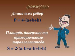 Длина всех рёбер Р = 4(a+b+h) Площадь поверхности прямоугольного параллелеп