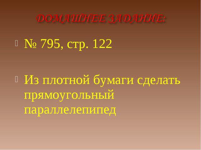 № 795, стр. 122 Из плотной бумаги сделать прямоугольный параллелепипед