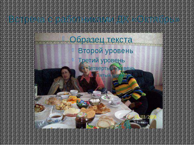 Встреча с работниками ДК «Октябрь»