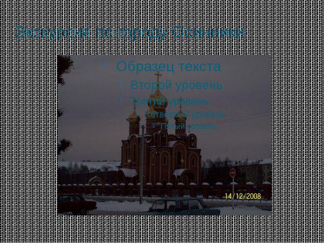 Экскурсия по городу Осинники