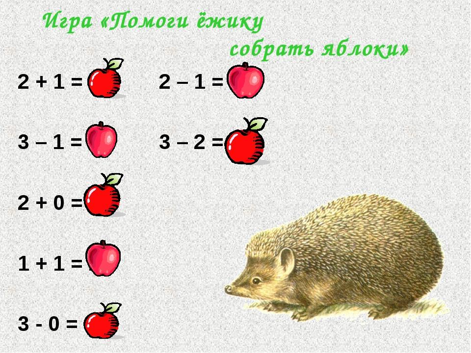 2 + 1 = 32 – 1 = 1 3 – 1 = 23 – 2 = 1 2 + 0 = 2 1 + 1 = 2 3 - 0 = 3...
