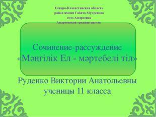 Сочинение-рассуждение «Мәңгілік Ел - мәртебелі тіл» Руденко Виктории Анатолье