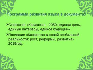 Программа развития языка в документах Стратегия «Казахстан - 2050: единая це