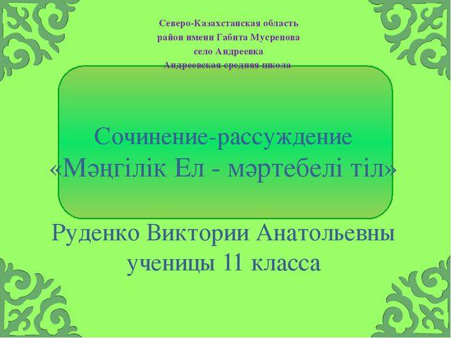 Сочинение-рассуждение «Мәңгілік Ел - мәртебелі тіл» Руденко Виктории Анатолье...