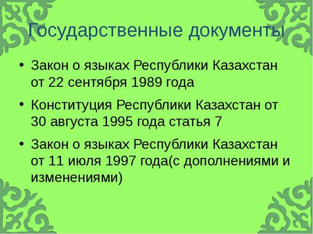 Государственные документы Закон о языках Республики Казахстан от 22 сентября...