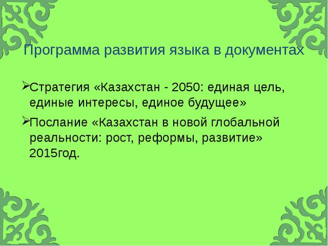 Программа развития языка в документах Стратегия «Казахстан - 2050: единая це...